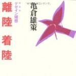 亀倉雄策、岡本太郎に「エアリプ反論」の巻―エンブレム問題のパクリ元(4)