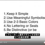 試験に出る?「良い旗のデザイン」5か条