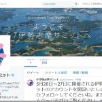 伊勢志摩サミットのロゴダサい問題:私の見解