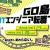 【日記】GO島根!ITエンジニア転職フェアへ行ってきました。