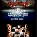 NHK「受信料長州力」を10倍楽しむためのプロレス的教養