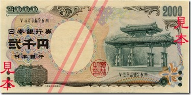 20160320_Series_D_2K_Yen_Bank_of_Japan_note_-_front