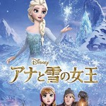 「Frozen」25か国語タイトル国際比較でわかった、邦題「アナと雪の女王」のオンリーワンぶり