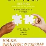 支援関係(ヘルプ)の7原則と、プロセス・コンサルの10原則【読書メモ】