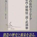 『カメラの前のモノローグ』の武満徹語録【読書メモ】
