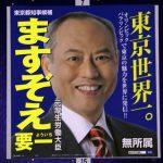 舛添要一さん、『戦争と平和』を語る(2015)―「林修・世界の名著」より