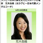 荒木香織さん「人生のパイセンラジオ」(1)(2016/06/18早朝 OA)