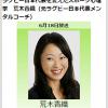荒木香織さん「人生のパイセンラジオ」(3)(2016/06/18早朝 OA)