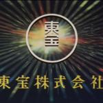 「シン・ゴジラ」冒頭語る会(4)「世間の声無害化装置」としての旧式東宝マーク