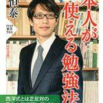 引用の作法が中途半端な竹田恒泰さんをニヤニヤと見守る話