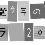 ほぼほぼの権威(笑)、三省堂「今年の新語」に愛称「ジラ」贈呈【PR】