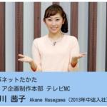 ジャパネットMCの長谷川茜子さんは、女子アナになりたかった話