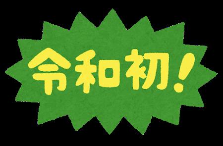 20190429_pop_reiwa_hatsu