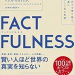 『ファクトフルネス』の翻訳ファクトチェック(サンプル版)