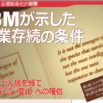 「変化できる者が生き残る」偽ダーウィン語録、日本上陸は「1999年・IBMルート」が濃厚説